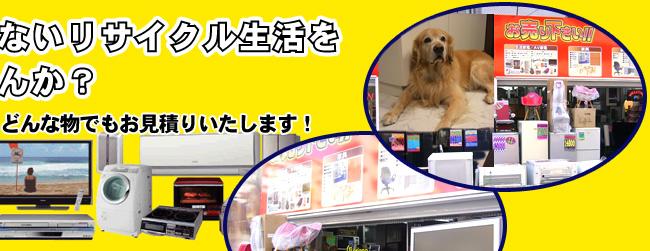TOP PAGE リサイクルショップ 東京都 台東区 墨田区 不用品 買取