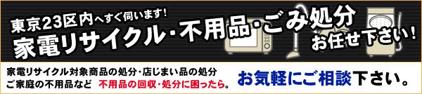 東京23区内へすぐ伺います! 家電製品リサイクル・不用品・ゴミ処理 お任せ下さい!