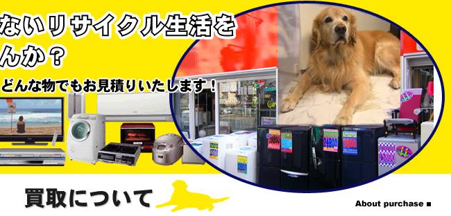 買取サービス リサイクルショップ 東京都 墨田区 買取
