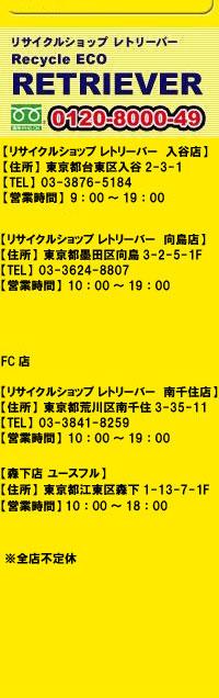 リサイクルショップ 東京都 墨田区 買取